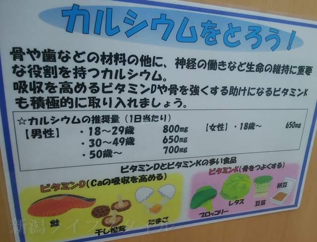 マツキヨ女池店の骨年齢測定器の前にある「カルシウムをとろう」という貼り紙