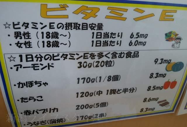 マツキヨ女池店の骨年齢測定器の前にあるビタミンEに関する貼り紙