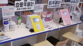 イオン新潟東店のドラッグ売り場の血管年齢測定器
