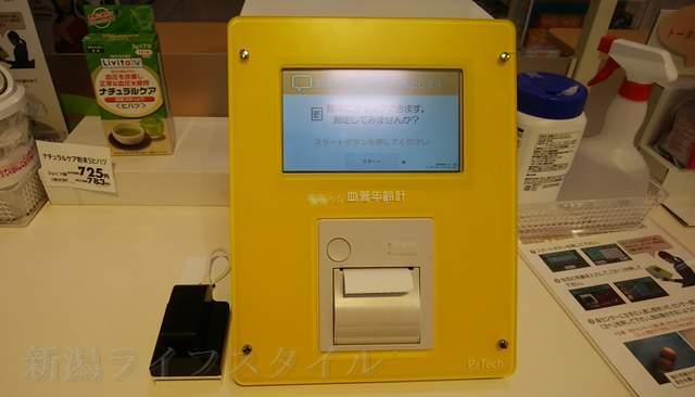 イオン新潟東店のドラッグ売り場の血管年齢測定器の画面