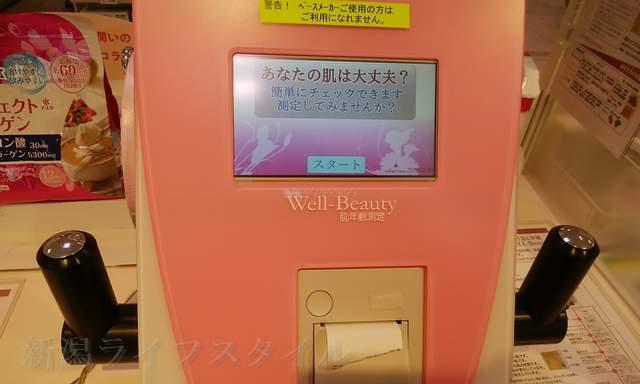イオン新潟東店のドラッグ売り場の肌年齢測定器