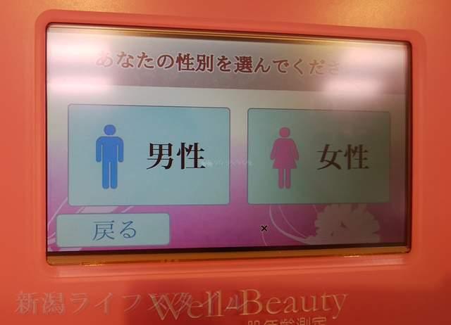 イオン新潟東店のドラッグ売り場の肌年齢測定器の画面その1