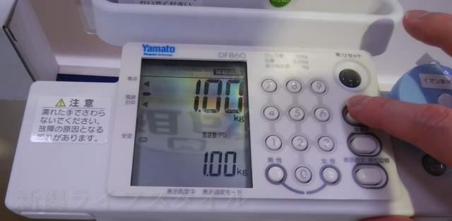 イオン新潟東店のドラッグ売り場の体組織計の数値を入力