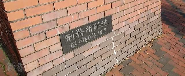 西大畑公園にある刑務所跡地の表示