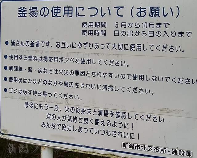 濁川公園の釜場の注意書き看板