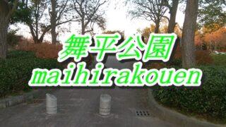舞平公園の入口