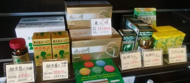 クスリの梨本に置かれている薬やサプリその5