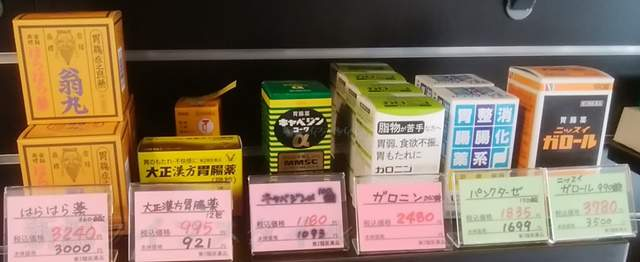 クスリの梨本に置かれている薬やサプリその12