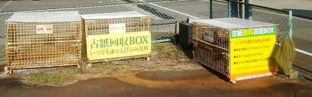 さくらの町屋横の古紙無料回収BOXの全体像