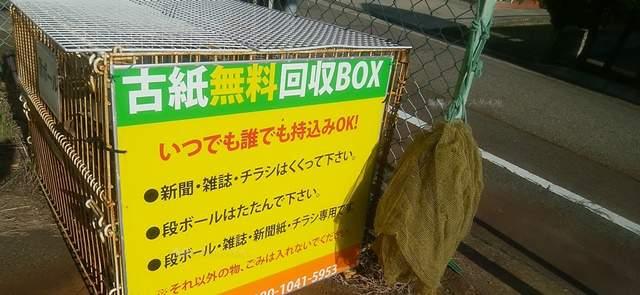 さくらの町屋横の古紙無料回収BOXの看板