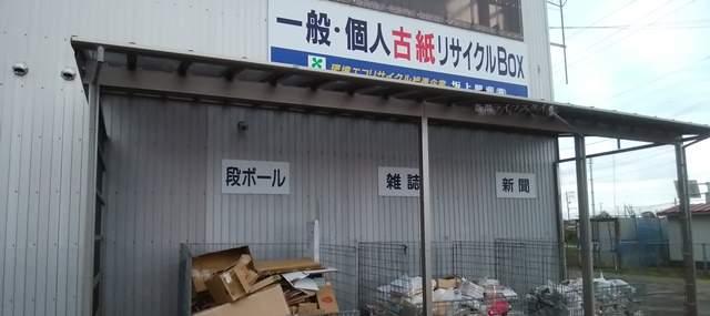 坂上興産(西区営業所)の回収場所の全体像。