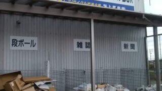 坂上興産(西区営業所)の回収場所