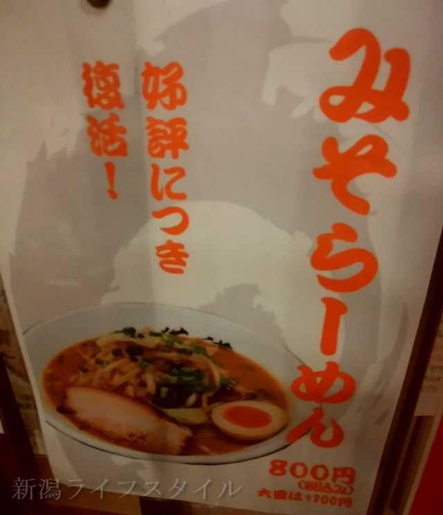 猫満の味噌ラーメン復活のメニュー