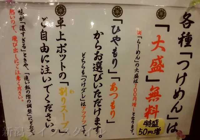 猫満のつけ麺の大盛無料の貼り紙