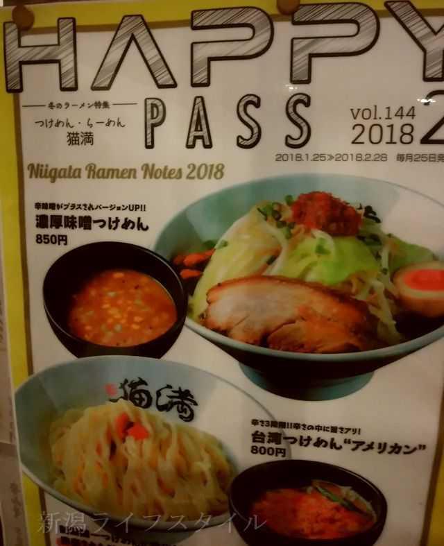 猫満の味噌つけめんのHAPPYPASSの表紙