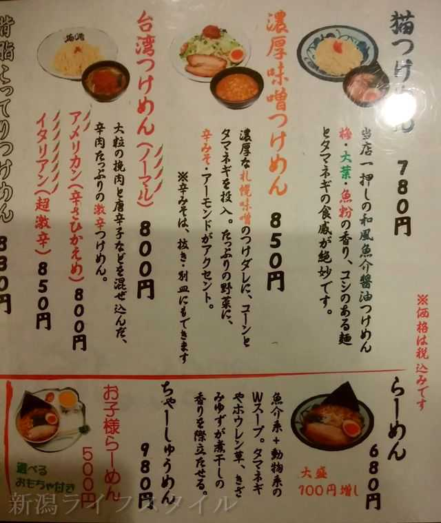 猫満の麺メニューその1