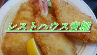 えびフライのアップにレストハウス青柳という文字