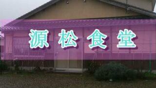 源松食堂の正面外観と店名の文字