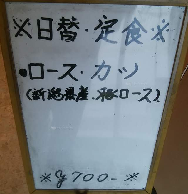 源松食堂のランチの日替わり