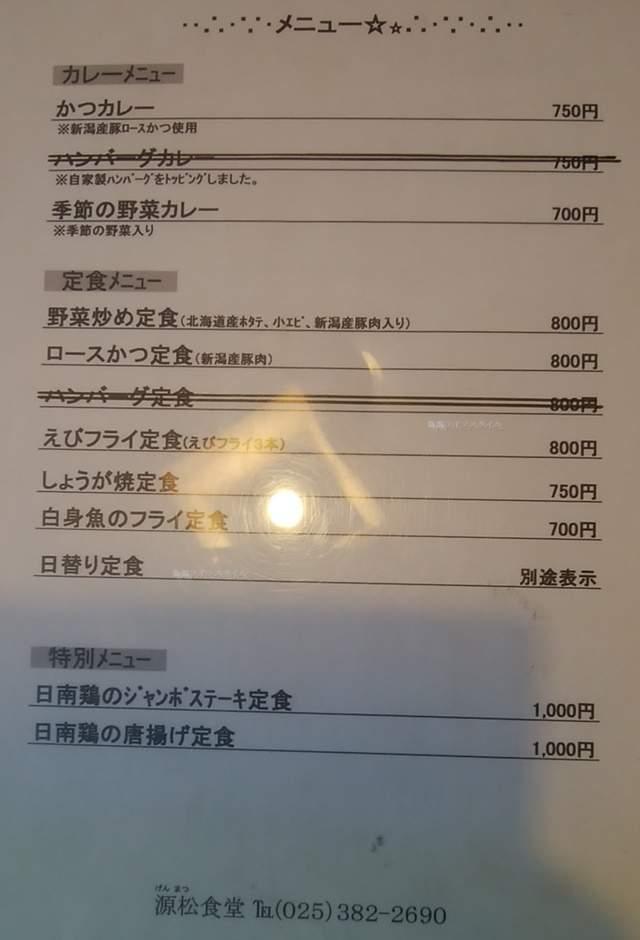 源松食堂のお食事メニュー