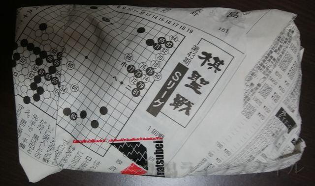 松兵衛のお土産保冷用の氷を新聞で包んでくれた状態