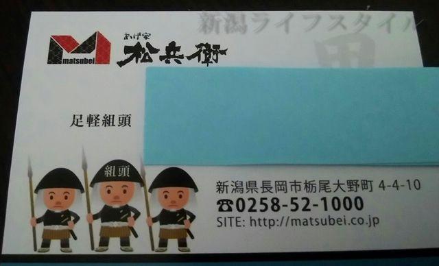 松兵衛のスタンプカードの足軽組頭の表