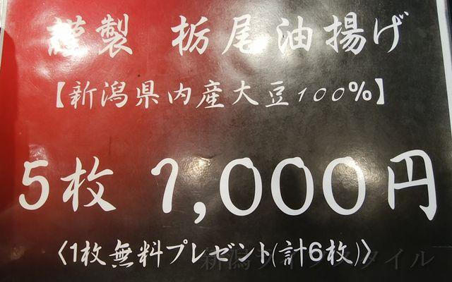 松兵衛の油揚げ5枚で1000円のポップ