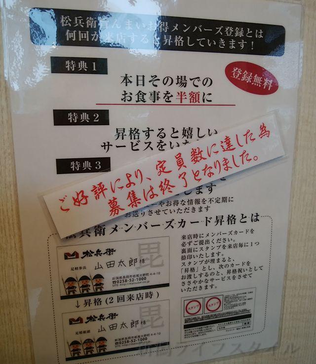 松兵衛のメンバー登録でお会計半額キャンペーンのポップ。現在は終了