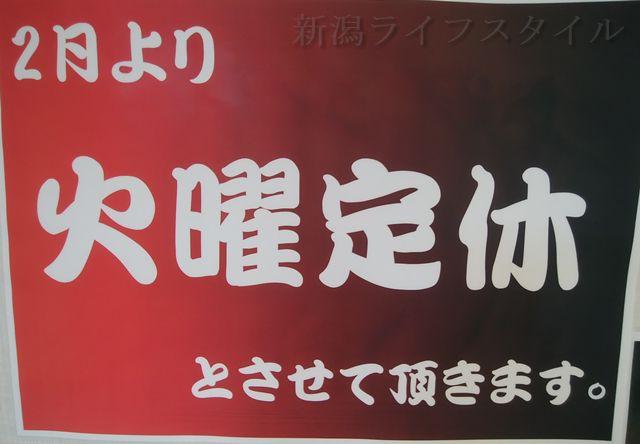 松兵衛の火曜定休のポップ