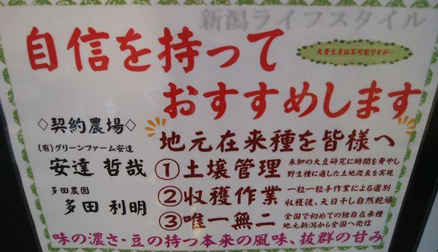 松兵衛の契約農場のポップ
