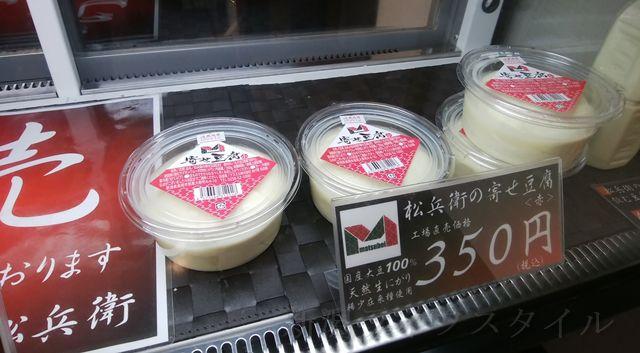 松兵衛のお持ち帰り用の寄席豆腐と豆乳