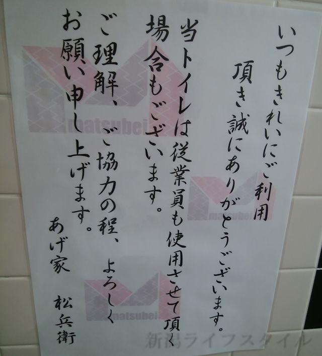 松兵衛のトイレの貼り紙