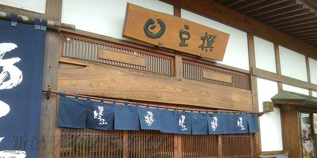 豆撰の正面。歴史ある老舗っぽい看板と暖簾がいい雰囲気出してる