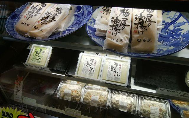 豆撰のお土産の栃尾の油揚げと豆腐