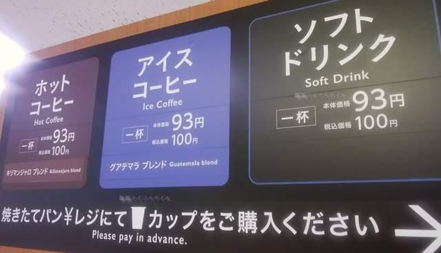 イオン新潟東ベーカーシェフのドリンク売り場の料金表
