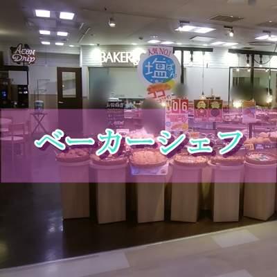 イオン新潟東のベーカーシェフの店頭