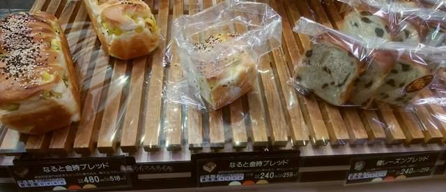 イオン新潟東ベーカーシェフのパンその3