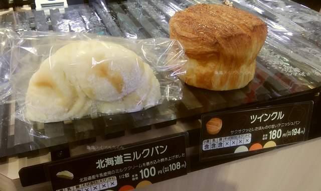 イオン新潟東ベーカーシェフの北海道ミルクパンとツインクル