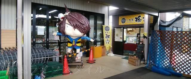わくわくファーム豊栄店の入口まえにある鬼太郎