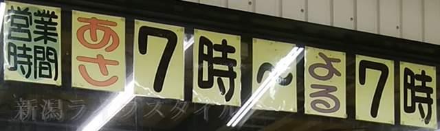 わくわくファーム豊栄店の入口にある営業時間の貼り紙