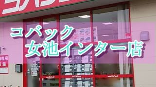 コバック女池インター店