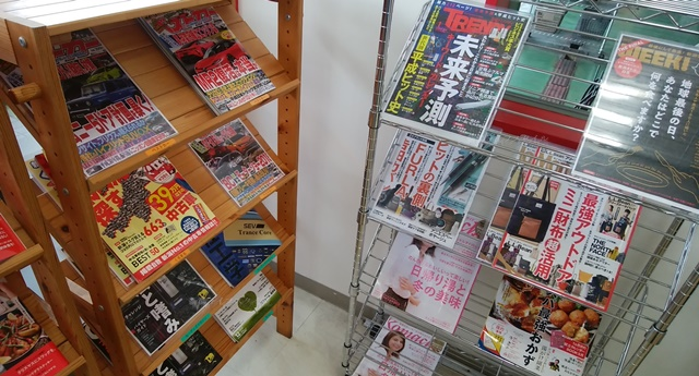 コバック女池インター店の雑誌その2