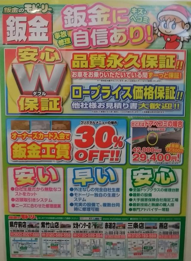 コバック女池インター店の板金事業の貼り紙