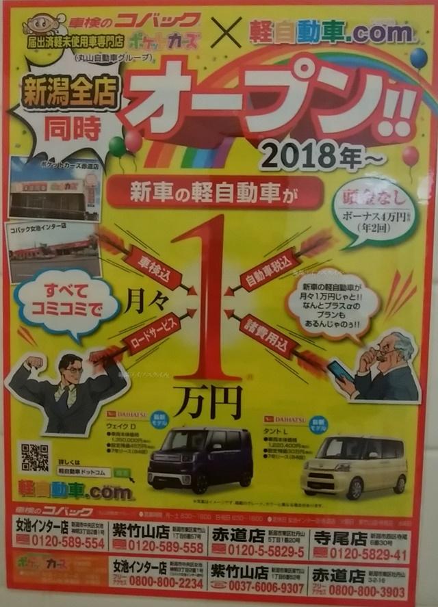 コバック女池インター店の軽自動車リースの貼り紙