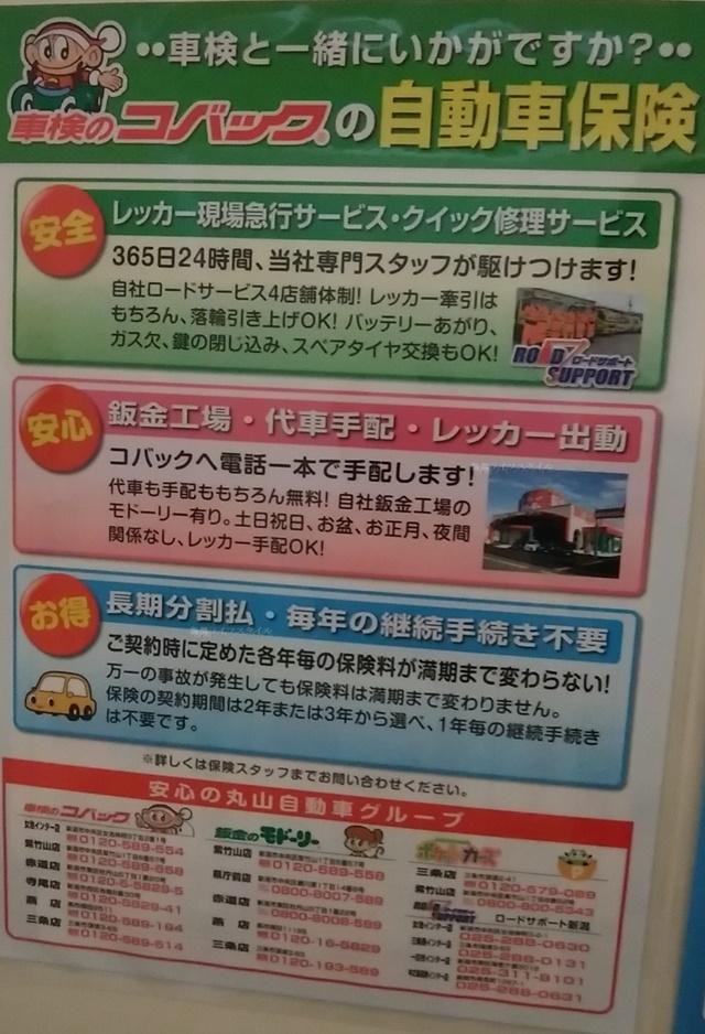 コバック女池インター店の自動車保険の貼り紙