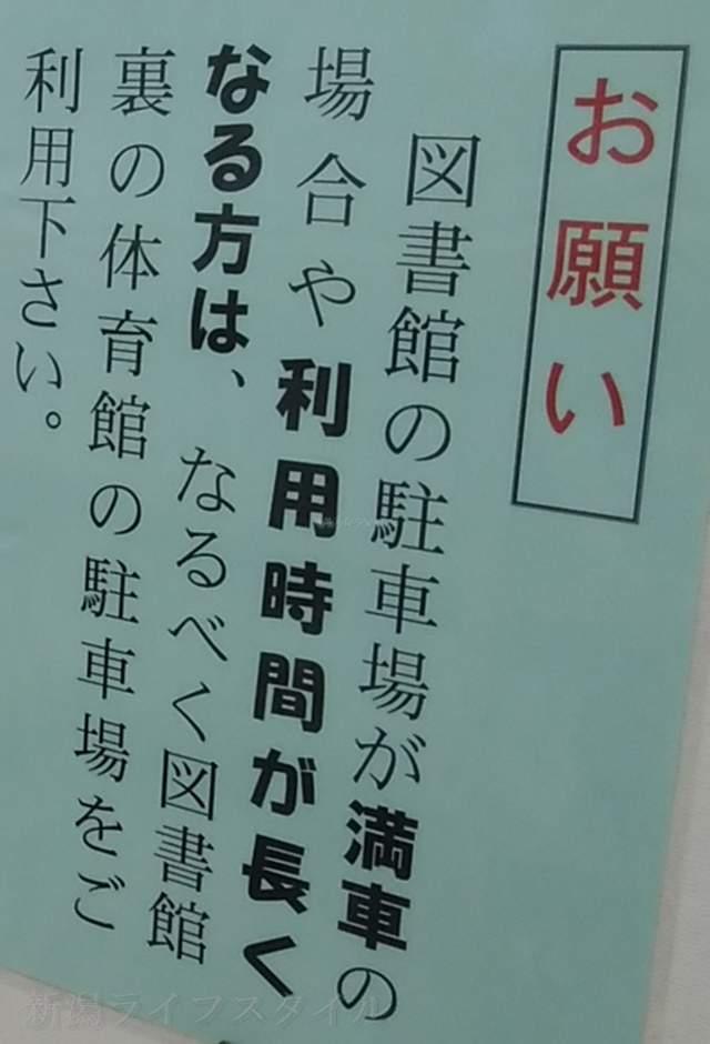 黒埼図書館の駐車場混雑に関する注意書き