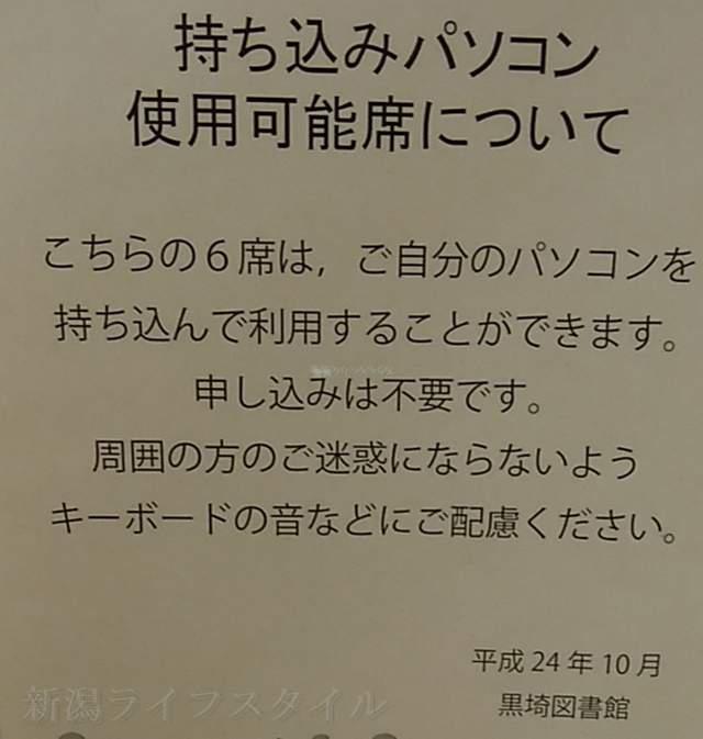黒埼図書館の持込パソコン利用に関する注意書き