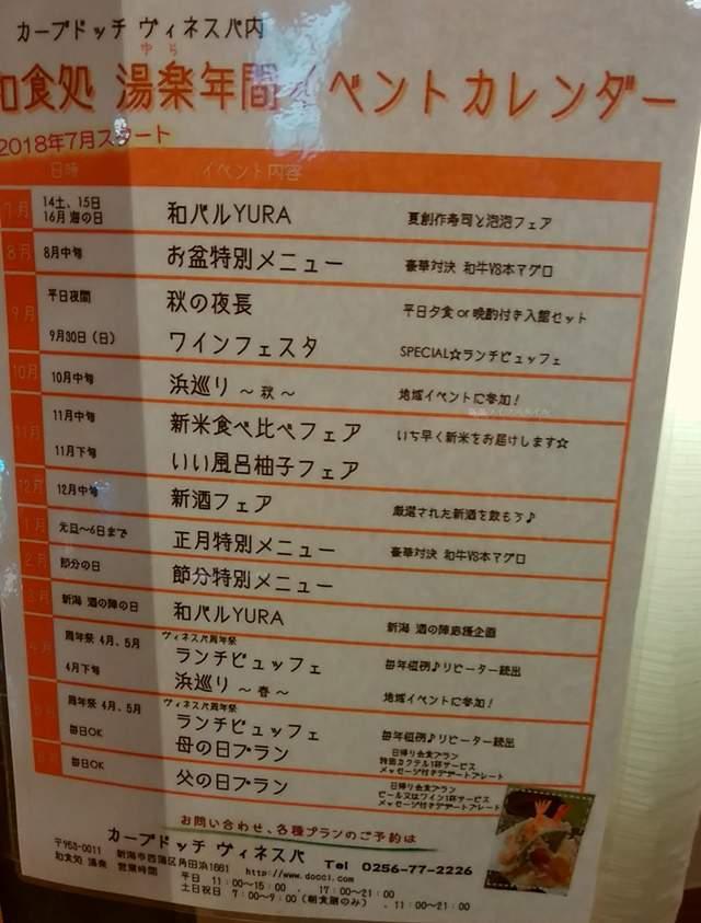 ヴィネスパのお食事処の年間イベントカレンダー
