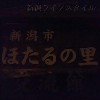 福井ほたるの里の交流館の看板の小さい画像