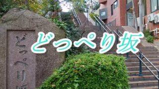 どっぺり坂を石碑がある左下から見上げた画像の上に「どっぺり坂」という文字が浮かぶ